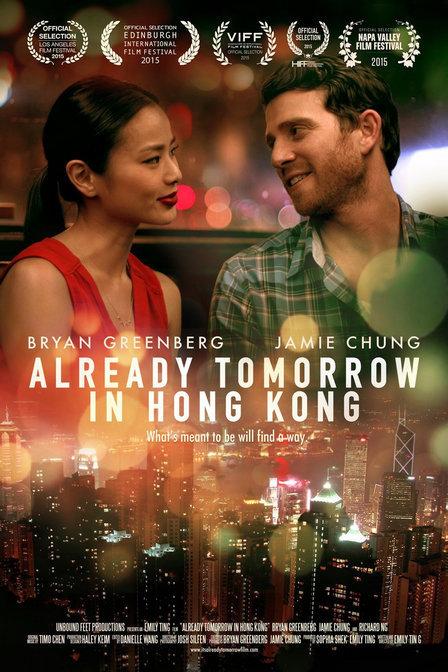 已是 香港版明日