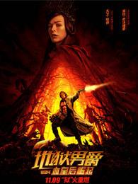 地狱男爵:血皇后崛起(普通话版)