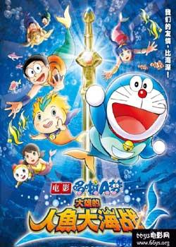 哆啦A梦2010年 剧场版 :大雄的人鱼大海战