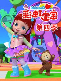 彩虹宝宝 第4季