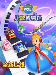 变形警车珀利 音乐博物馆篇 中文版