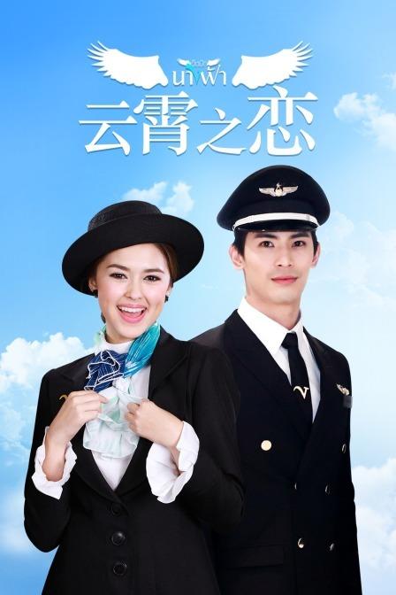 云霄之恋 DVD版