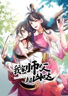 蔷薇少女 第三季